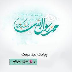 پیامک عید مبعث