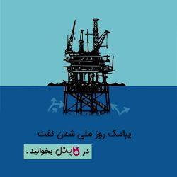 پیامک روز ملی شدن نفت