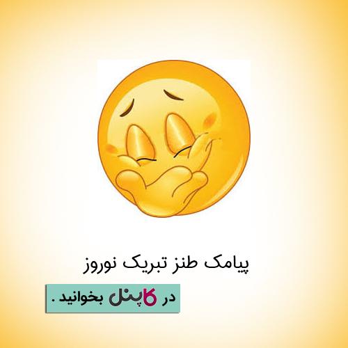 پیامک طنز تبریک نوروز
