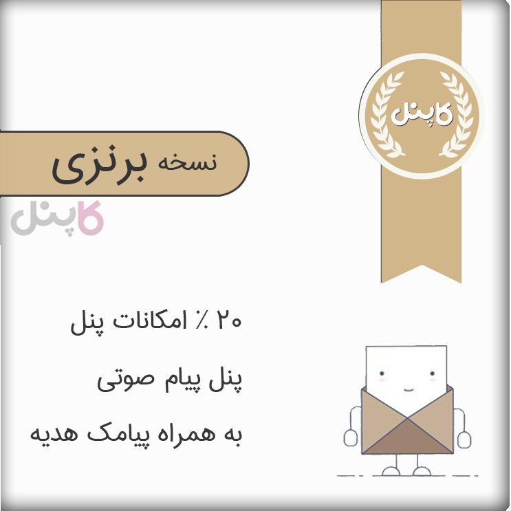 پنل پیامکی کاپنل نسخه برنزی