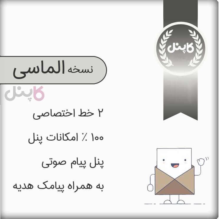 سامانه پیامکی کاپنل نسخه الماسی