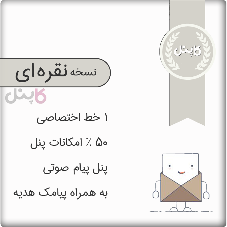 پنل پیامکی کاپنل نسخه نقره ای