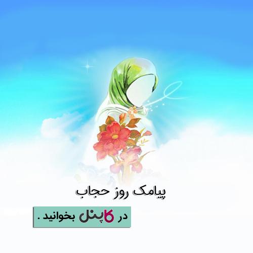 پیامک روز حجاب