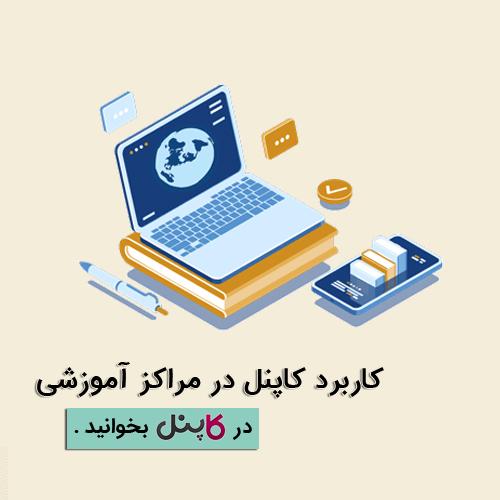 کاربرد پیامک در مراکز آموزشی