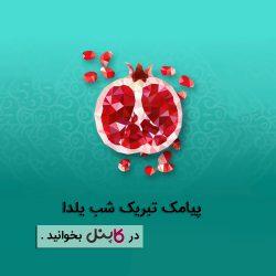 پیامک تبریک شب یلدا