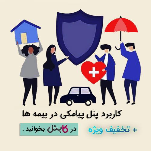 کاربرد پنل پیامکی در بیمه