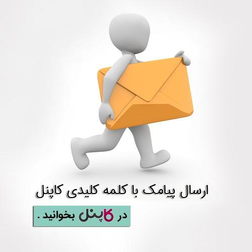 ارسال پیامک با کلمه کلیدی کاپنل
